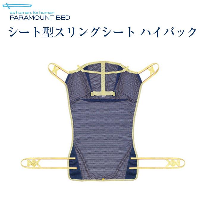 【送料無料】パラマウントベッド シート型スリングシート ハイバック KQ-T56L