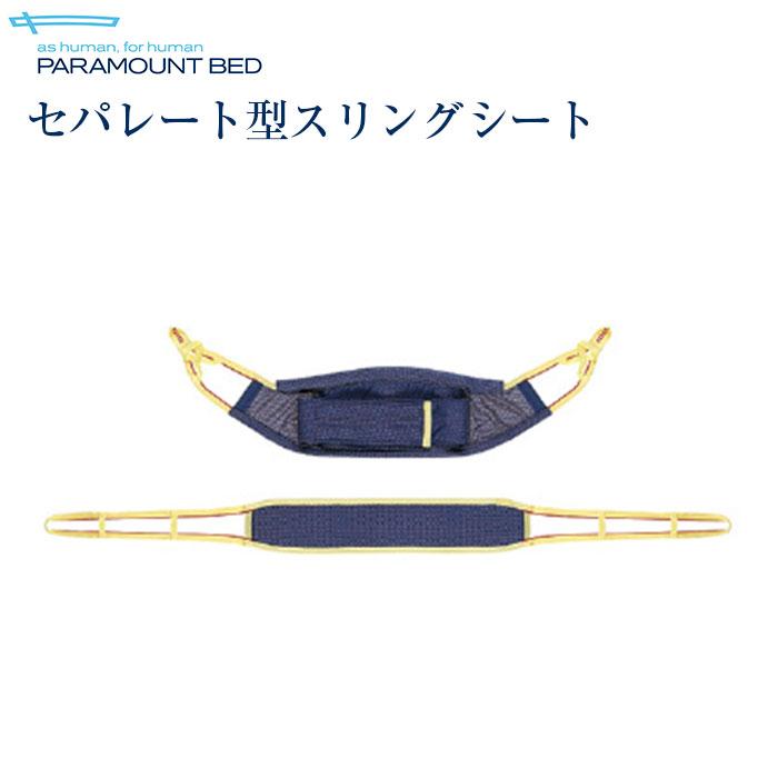 【送料無料】パラマウントベッド セパレート型スリングシート KQ-T59S