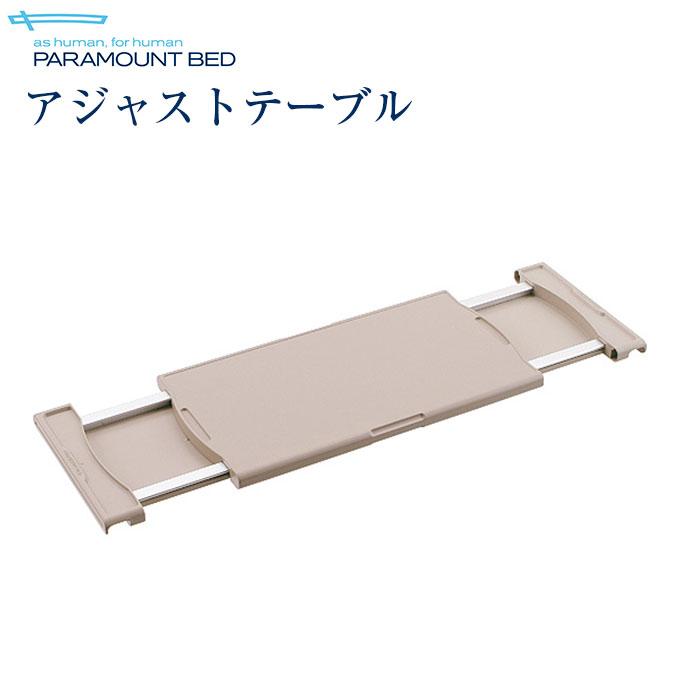 パラマウントベッド社製 アジャストテーブル