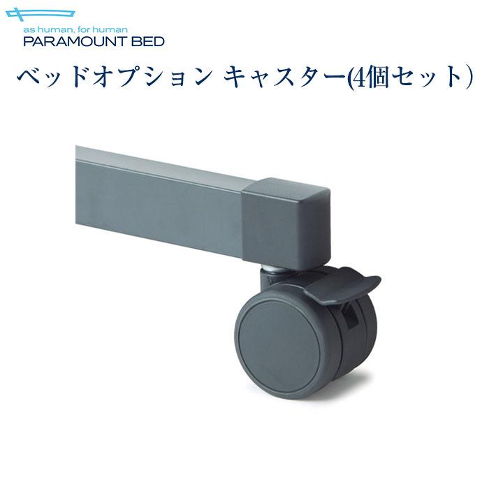 ベッド用オプション キャスター(4個セット) ストッパー付 クオラシリーズ専用 KQ-39