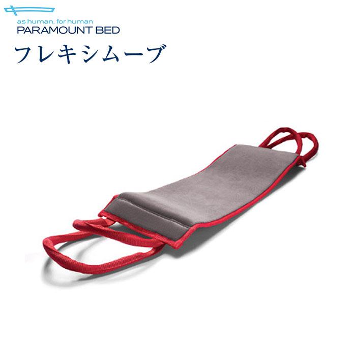 【送料無料】パラマウントベッド フレキシムーブ KZ-A52041