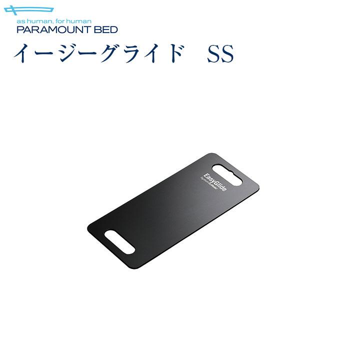 問合番号:6399 パラマウントベッド イージーグライド SS 定番スタイル 直営限定アウトレット KZ-A29034