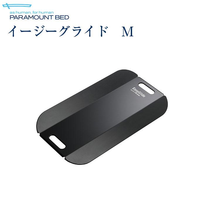 【送料無料】パラマウントベッド イージーグライド M KZ-A29036