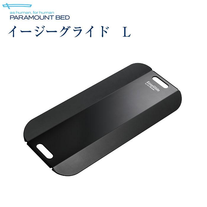【送料無料】パラマウントベッド イージーグライド L KZ-A29037