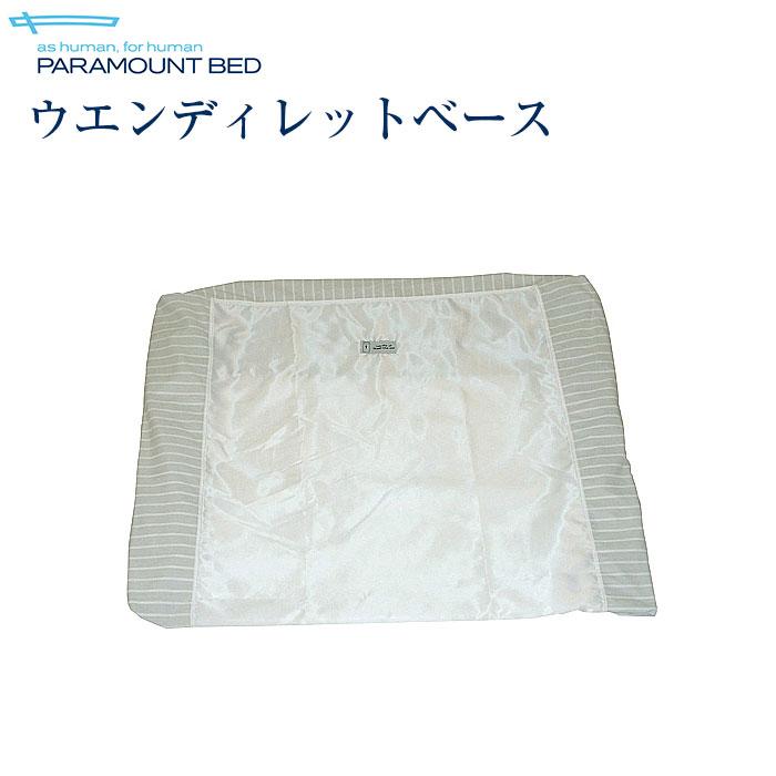 ウエンディレットベースS KZ-A52050 パラマウントベッド