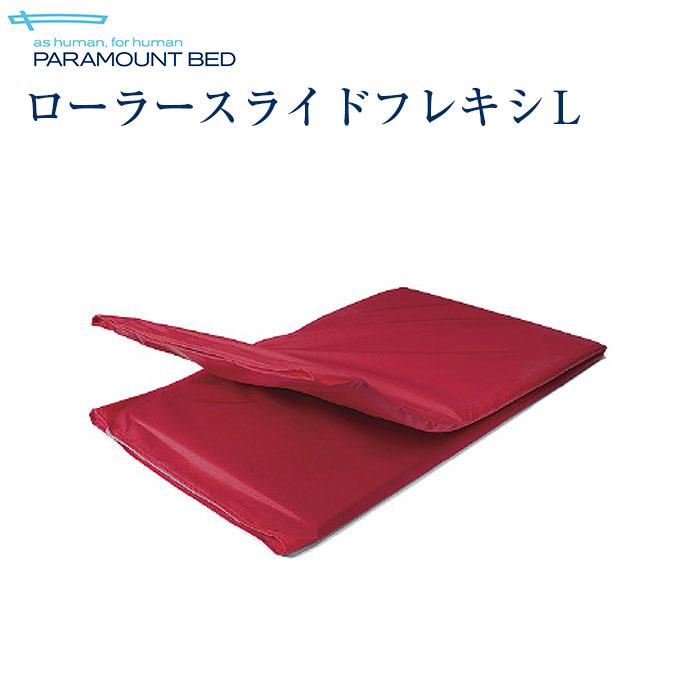 【送料無料】パラマウントベッド ローラースライドフレキシL KZ-A52065