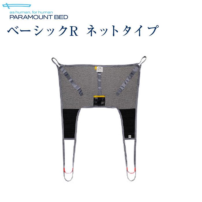 【送料無料】パラマウントベッド ベーシックR ネットタイプM KZ-A71013