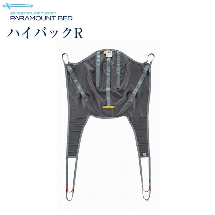 【送料無料】パラマウントベッド ハイバックR XS KZ-A71201