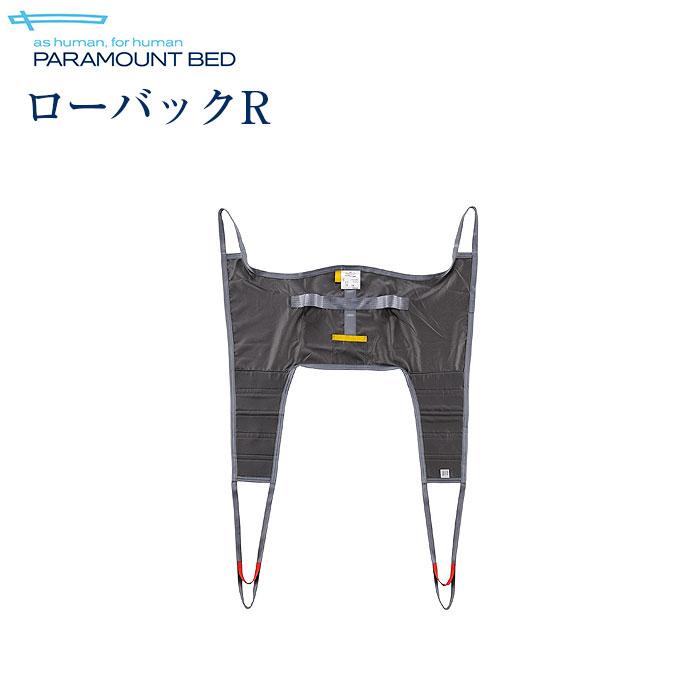 【送料無料】パラマウントベッド ローバックR S KZ-A71302