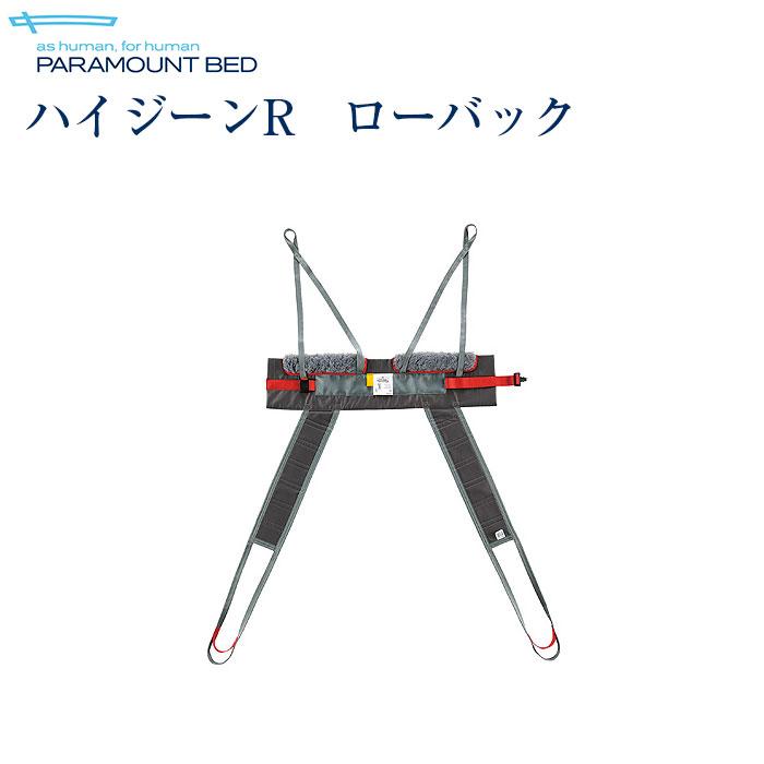 【送料無料】パラマウントベッド ハイジーンR ローバックL KZ-A72711