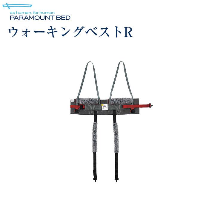 【送料無料】パラマウントベッド ウォーキングベストR S KZ-A72802
