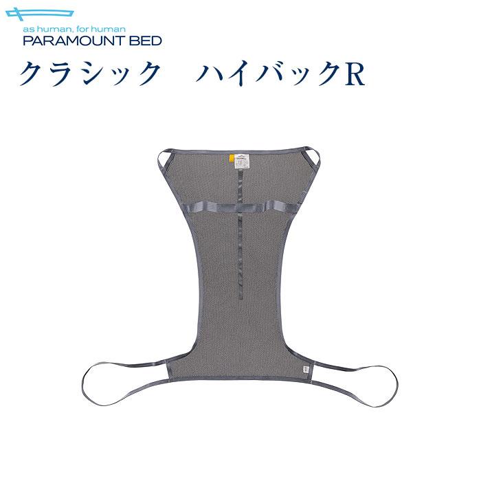 【送料無料】クラシックパラマウントベッド ハイバックR XS KZ-A73411