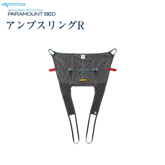 【送料無料】パラマウントベッド アンプスリングR L  KZ-A73604