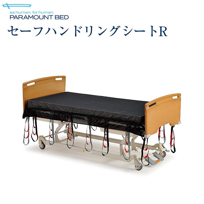 【送料無料】パラマウントベッド セーフハンドリングシートR KZ-A73910