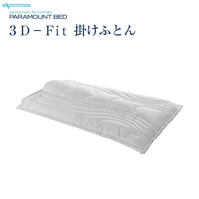 パラマウントベッド 掛けふとん Lサイズ