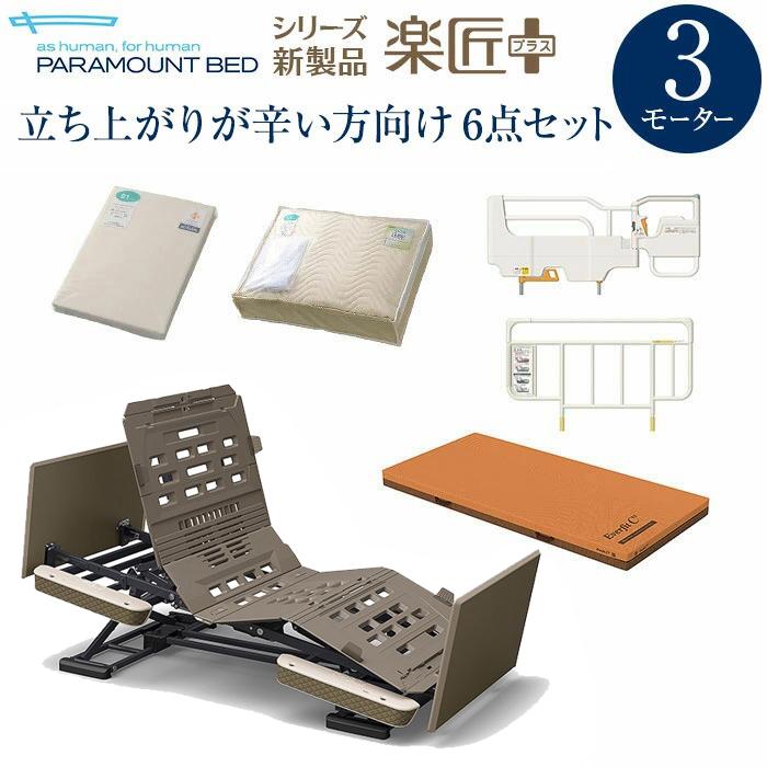 期間限定送料無料 パラマウントベッド 電動ベッド 介護ベッド お身体の状態別で選ぶ 3モーションの6点セット問合番号:6004 セット商品B 永遠の定番 楽匠プラス KQ-7332