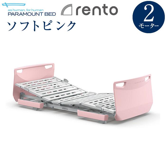 パラマウントベッド 正規品 レント (rento) 2モーター ソフトピンク 介護ベッド 電動ベッド 【KQ-68201 KQ-68211 KQ-68221 KQ-68231】【送料無料】