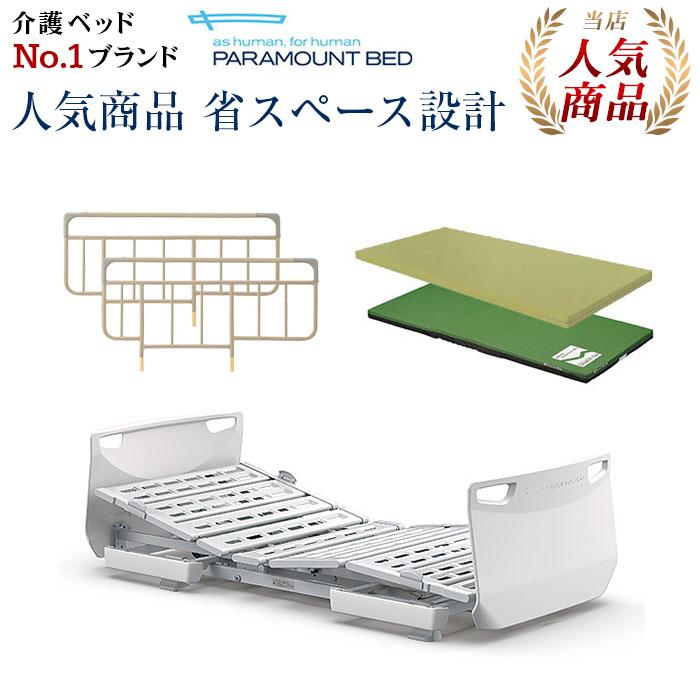 パラマウントベッド 電動ベッド 介護ベッド レント rento 2モーター サンドホワイト すぐに使える3点セット ベッド本体 マットレス 店 買収 送料無料 問合番号: サイドレール