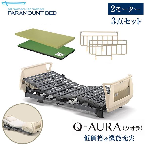 【サイズ交換OK】 パラマウントベッド 介護ベッド Q-AURA(クオラ)2モーター KQ-62310/62210+マットレス+ベッドサイドレールのお得な3点セット【送料無料】, かしいしょう 和楽:bd7adc8d --- totem-info.com