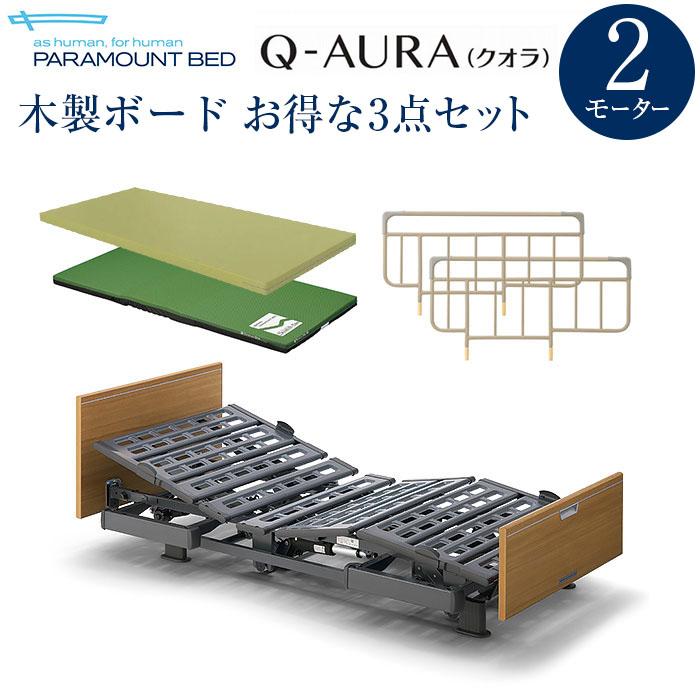 パラマウントベッド 介護ベッド Q-AURA(クオラ)2モーター KQ-62330/62230+マットレス+ベッドサイドレールのお得な3点セット【送料無料】