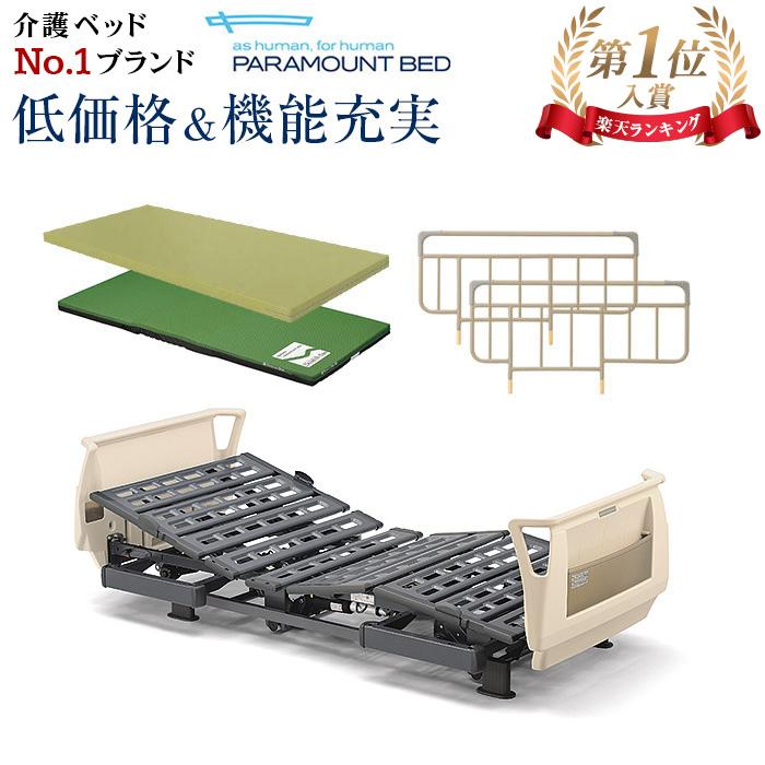 パラマウントベッド 介護ベッド クオラ3モーター KQ-63310+マットレス+ベッドサイドレールのお得な3点セット【送料無料】