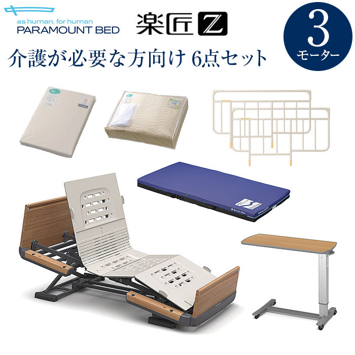 お身体の状態別で選ぶ セット商品C 介護が必要な方(楽匠ZKQ-7332 3モーショの6点セット)