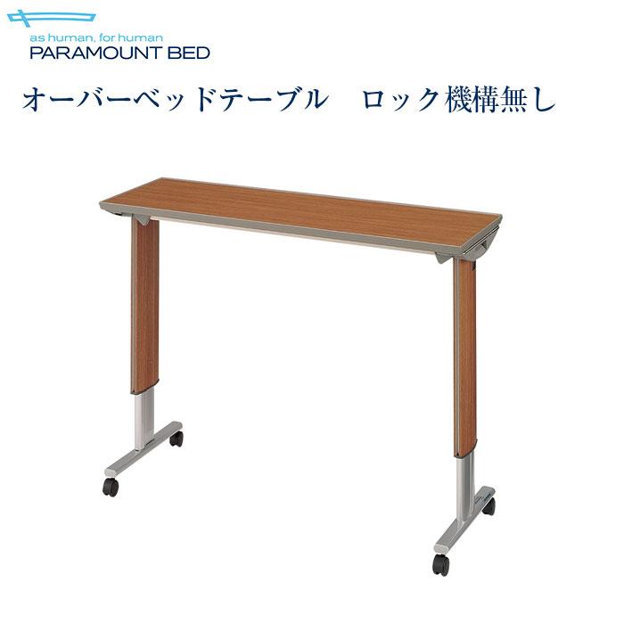 パラマウントベッド社製ベッド用 テーブル移動ロック機構なし オーバーベッドテーブル (83cm幅用)