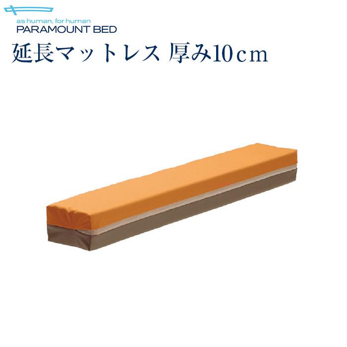 パラマウントベッド社製ベッド用 延長マットレス 厚み10cm 91cm幅 KE-521LA