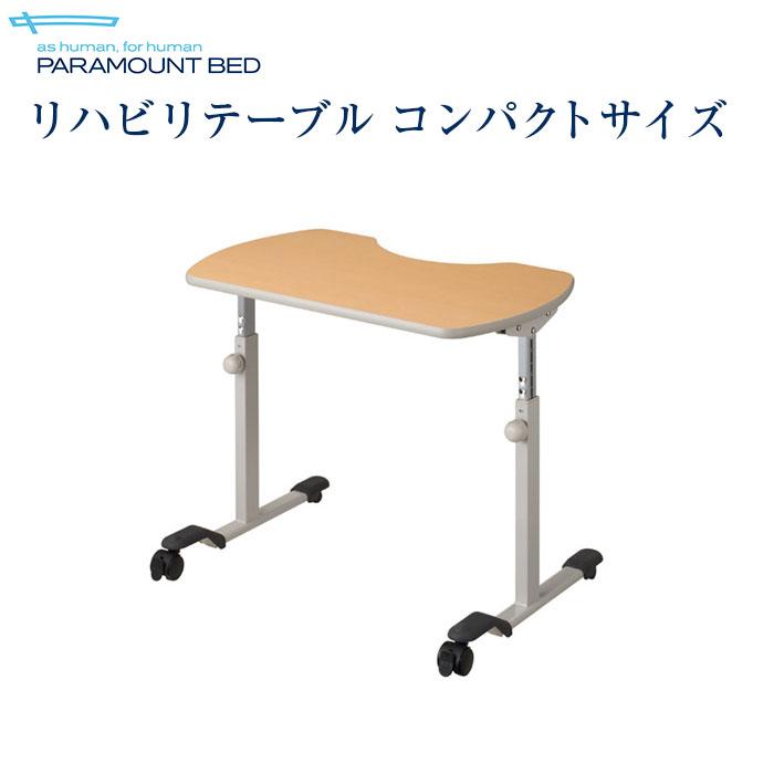 パラマウントベッド社製 リハビリテーブル コンパクトサイズ