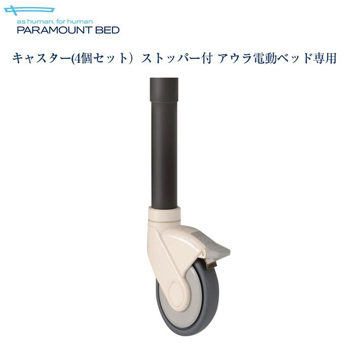 ベッド用オプション キャスター(4個セット) ストッパー付 アウラ電動ベッド専用