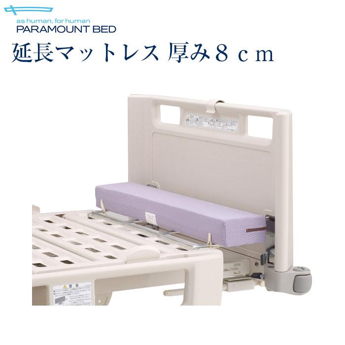 パラマウントベッド社製ベッド用 延長マットレス 厚み8cm
