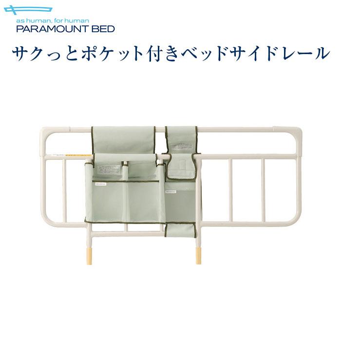 パラマウントベッド社製ベッド用 サクっとポケット付き付ベッドサイドレール ホワイトアイボリー KS-171QCP