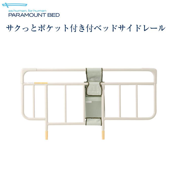 パラマウントベッド社製ベッド用 サクっとポケット付きベッドサイドレール KS-161QAP ホワイトアイボリー