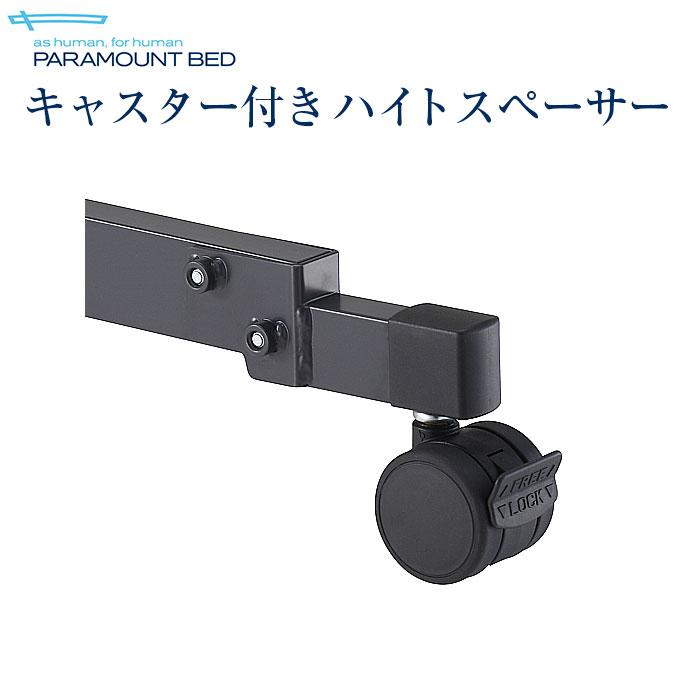 ベッド専用オプション キャスター付きハイトスペーサー(4個セット)ストッパー付 +6.5cm KQ-P90CH