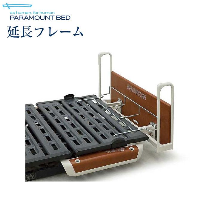 パラマウントベッド社製ベッド用 延長フレーム 100cm幅 KQ-P94L