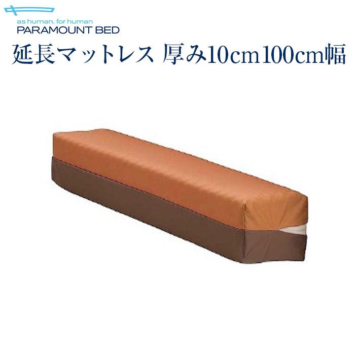 パラマウントベッド社製ベッド用 延長マットレス 厚み10cm (100cm幅用)KE-527LA