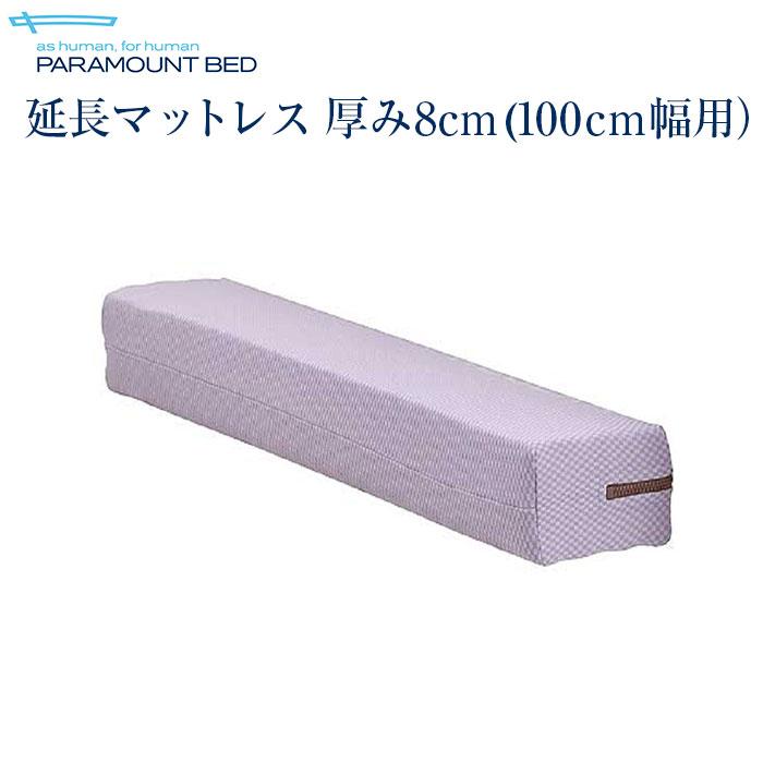 パラマウントベッド社製ベッド用 延長マットレス 厚み8cm (100cm幅用)
