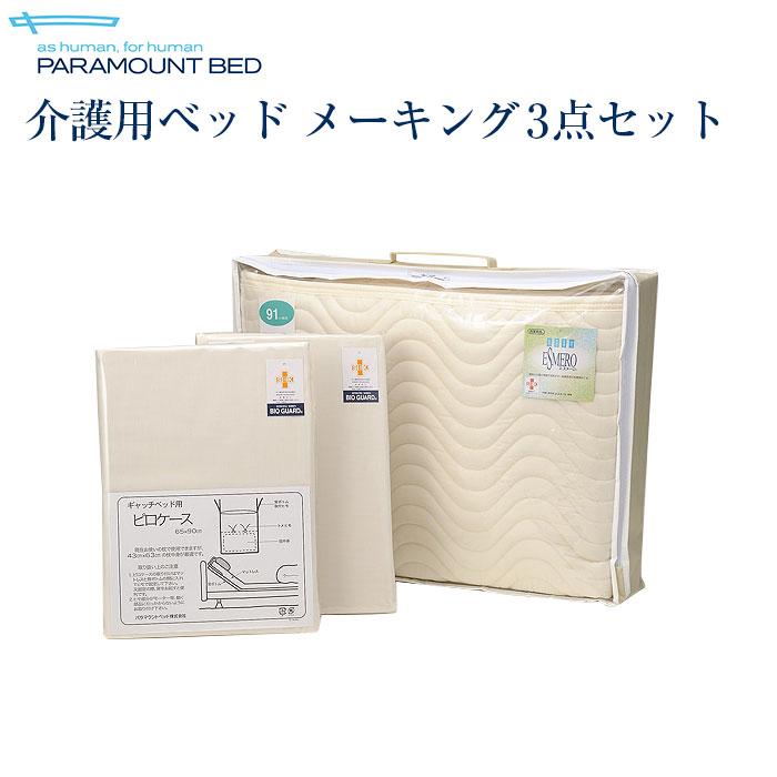 介護用ベッド メーキング3点セット 83cm幅パラマウントベッド(制菌)