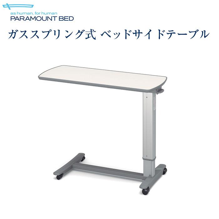パラマウントベッド社製ベッド用 ガススプリング式 ベッドサイドテーブル KF-1920