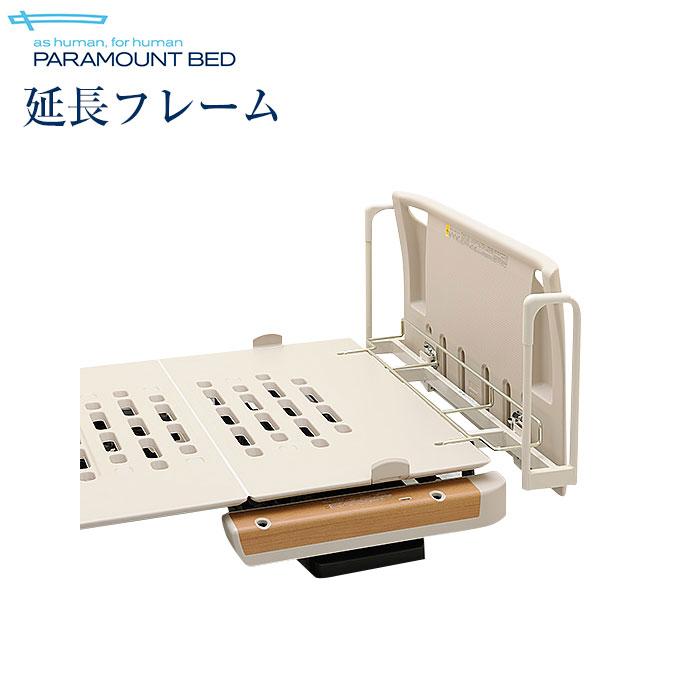 パラマウントベッド社製ベッド用 延長フレーム 91cm幅 KQ-P72L