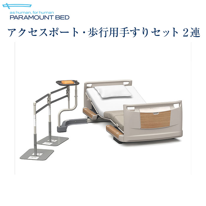 パラマウントベッド社製ベッド用 楽匠Zシリーズ専用アクセスポート・歩行用手すりセット 2連