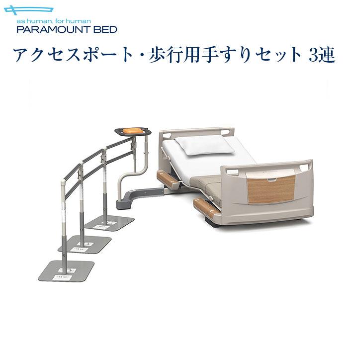 パラマウントベッド社製ベッド用 楽匠Zシリーズ専用アクセスポート・歩行用手すりセット 3連