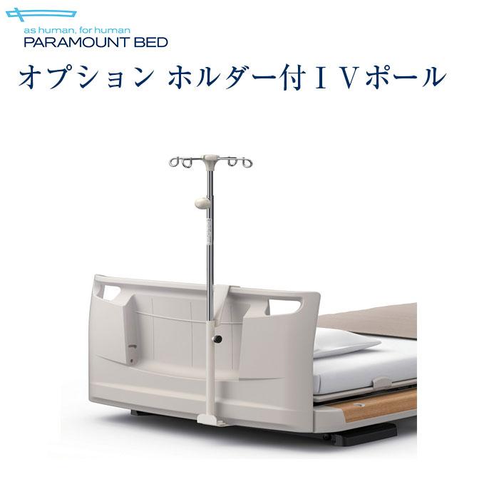ベッド用オプション ホルダー付IVポール