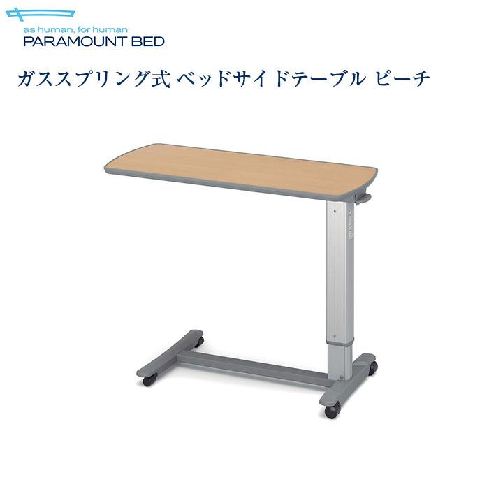 パラマウントベッド ガススプリング式 ベッドサイドテーブル KF-1950