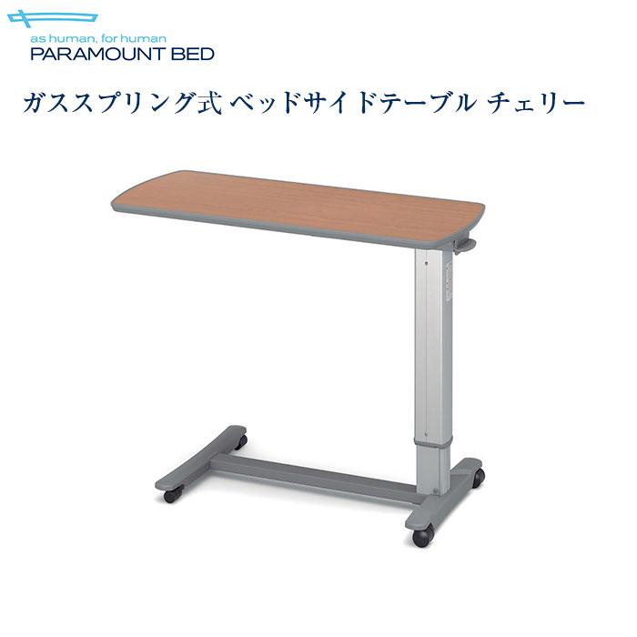 パラマウントベッド ガススプリング式 ベッドサイドテーブル KF-1960