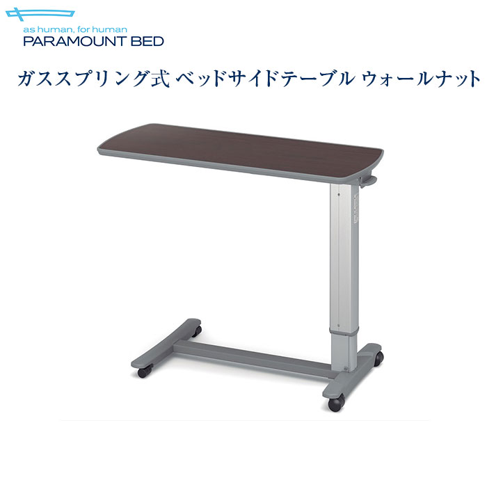 パラマウントベッド ガススプリング式 ベッドサイドテーブル KF-1970