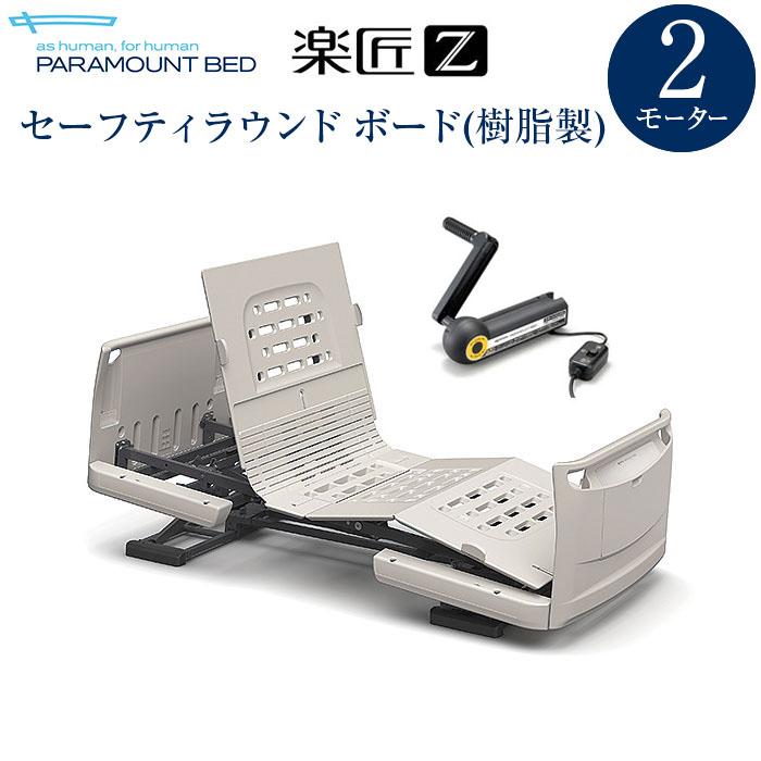 【送料無料】パラマウントベッド社製ベッド 楽匠Z2モーションシリーズ(樹脂製)スマートハンドル付 レギュラー (KQ-7230S,KQ-7210S)02P05Dec15