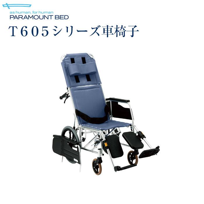 パラマウントベッド T605シリーズ 車いす問合番号:6153 永遠の定番 品質検査済 車椅子
