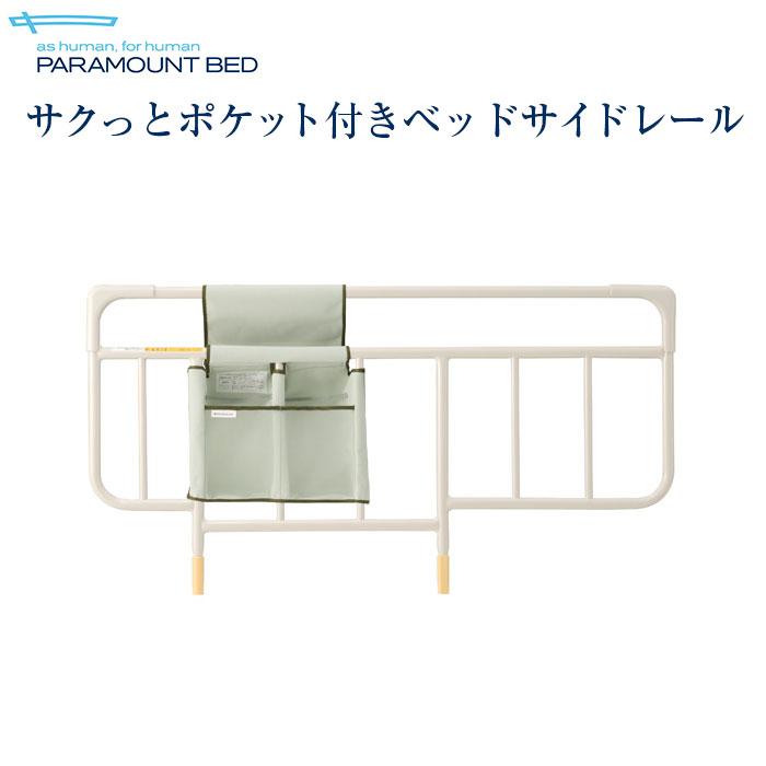 パラマウントベッド社製ベッド用 サクっとポケット付きベッドサイドレール ホワイトアイボリー 全長96.4×全高50.3cm