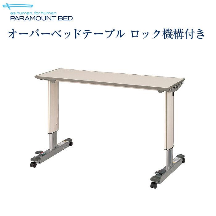 パラマウントベッド社製ベッド用 テーブル移動ロック機構付 オーバーベッドテーブル アイボリー